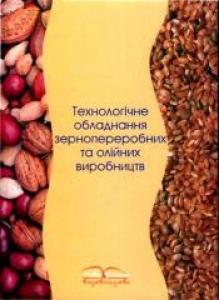 Технологічне обладнання зернопереробних і олійних виробництв. Дацишин О.В.