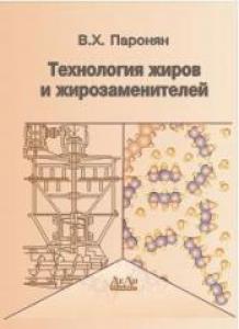 Технология жиров и жирозаменителей. Паронян В.Х.