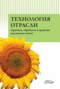 Технология отрасли (приемка, обработка и хранение масличных семян). Корнена Е.П.