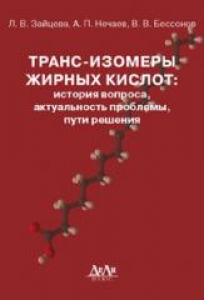 Транс-изомеры жирных кислот: история вопроса, актуальность проблемы, пути решения, Зайцева Л.В.
