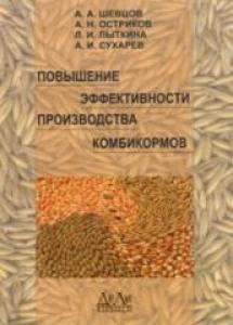 Повышение эффективности производства комбикормов. Шевцов А.А., Остриков А.Н.