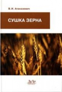 Сушка зерна. Атаназевич В.И.
