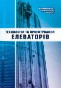 Технологія та проектування елеваторів. Шаповаленко О.І.