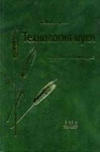 Технология муки. Практический курс. Егоров Г.А.