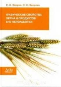 Физические свойства зерна и продуктов его переработки. Зверев С.В.