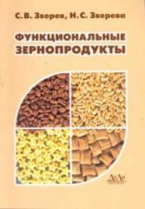 Функциональные зернопродукты. Зверев С.В.