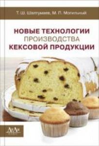 Новые технологии производства кексовой продукции: монография. Шалтумаев Т.Ш.