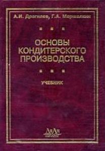 Основы кондитерского производства. Драгилев А.И.