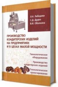 Производство кондитерских изделий на предприятиях и в цехах малой мощности. Лебедева Л.Н.