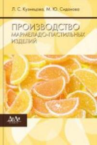 Производство мармеладно-пастильных изделий. Кузнецова Л.С.