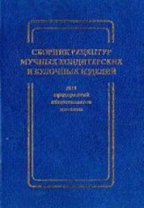 Сборник рецептур мучных кондитерских и булочных изделий для предприятий общественного питания.