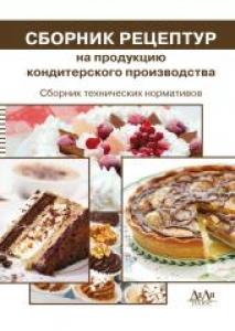 Сборник рецептур на продукцию кондитерского производства. Могильный М.П.