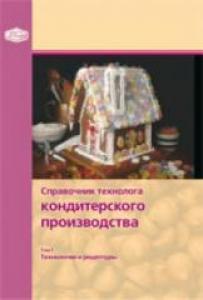 Справочник технолога кондитерской промышленности. Апет Т.К., Пашук З.Н.