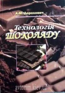 Технологія шоколаду. Дорохович А.М.