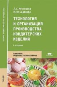 Технология и организация производства кондитерских изделий. Кузнецова Л.С.