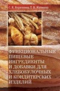 Функциональные пищевые ингредиенты и добавки для хлебобулочных и кондитерских изделий. Корячкина С.Я.
