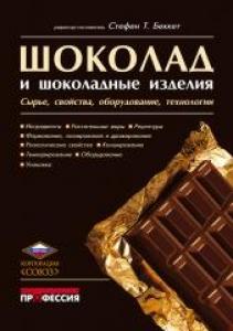 Шоколад и шоколадные изделия. Сырье, свойства, оборудование, технологии. Ст.Т.Беккет
