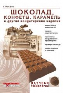 Шоколад, конфеты, карамель и другие кондитерские изделия. Минифай Б.