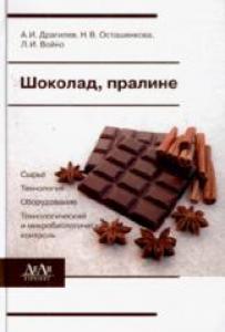 Шоколад, пралине (сырье, технология, оборудование, технохимический и микробиологический контроль). Драгилев А.И.