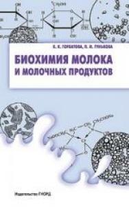 Биохимия молока и молочных продуктов. Горбатова К.К.