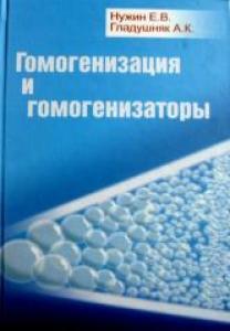 Гомогенизация и гомогенизаторы. Нужин Е.В.