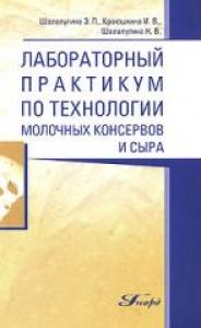 Лабораторный практикум по технологии молочных консервов и сыра. Шалапугина Э.П.