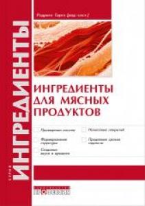 Ингредиенты в производстве мясных изделий. Свойства, назначение, применение. Тарте Р.