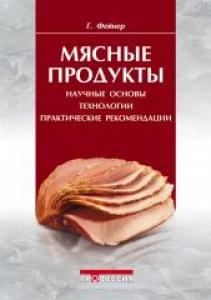 Мясные продукты. Научные основы, технологии, практические рекомендации. Фейнер Г.