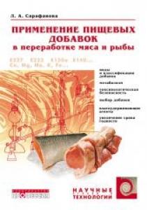 Применение пищевых добавок в переработки мяса и рыбы. Сарафанова Л.А.