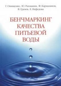 Бенчмаркинг качества питьевой воды. Г.Г. Онищенко