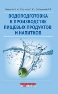 Водоподготовка в производстве пищевых продуктов и напитков. Борисов Б.А.