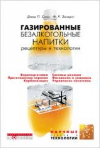 Газированные безалкогольные напитки: рецептуры и производство. Стин Д.П., Эшхерст Ф.Р.