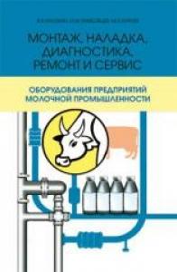 Монтаж, наладка, диагностика, ремонт и сервис оборудования предприятий молочной промышленности, Илюхин В.В.