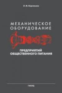 Механическое оборудование предприятий общественного питания. Корнюшко Л.М.