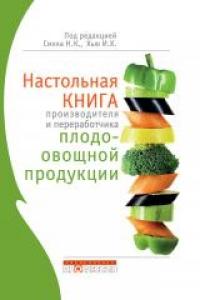Настольная книга производителя и переработчика плодоовощной продукции. Синх Н.К.