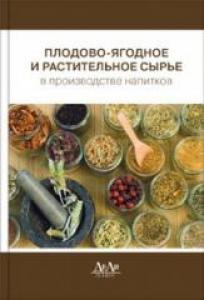 Плодово-ягодное и растительное сырьё в производстве напитков. Поляков В.А.