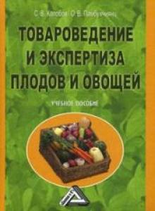 Товароведение и экспертиза плодов и овощей. Колобов С.В.