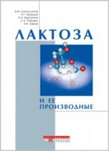 Лактоза и ее производные. Храмцов А.Г.