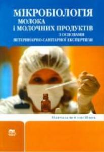 Мікробіологія молока і молочних продуктів з основами ветеринарно-санітарної експертизи. Бергілевич О.М.
