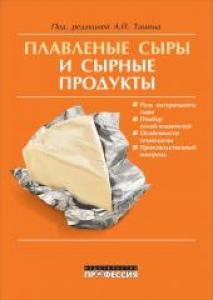 Плавленые сыры и сырные продукты. Тамим А.Й.