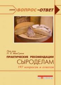 Практические рекомендации сыроделам. МакСуини П.