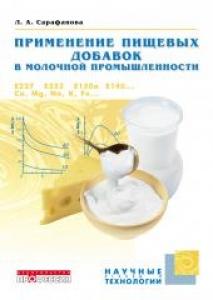 Применение пищевых добавок в молочной промышленности. Сарафанова Л.А.