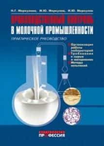Производственный контроль в молочной промышленности. Практическое руководство. Меркулова Н.Г.