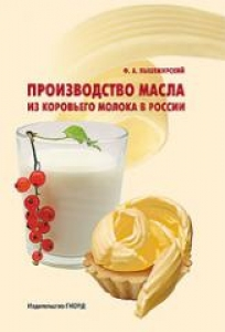 Производство масла из коровьего молока в России. Вышемирский Ф.А.