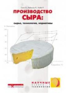 Производство сыра: сырье, технологии, рецептуры. Скотт Р.