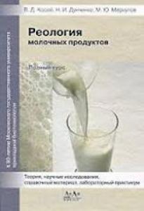 Реология молочных продуктов. Полный курс. Косой В.Д.