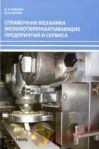 Справочник механика молокоперерабатывающих предприятий и сервиса. Илюхин В. В.