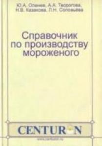 Справочник по производству мороженого. Оленев Ю.А.