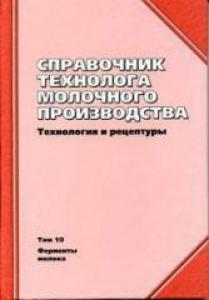 Справочник технолога молочного производства. Т.10: Ферменты молока. Шидловская В.В.