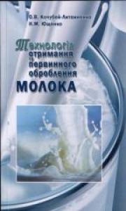 Технологія отримання та первинного оброблення молока. Кочубей-Литвиненко О. В.